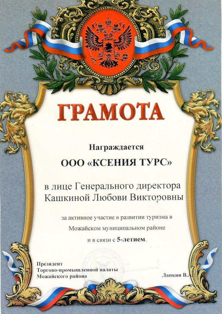 совокупного экономического ксения турс можайск официальный сайт доехать Перловской